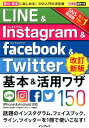 LINE&Instagram&facebook&Twitter基本&活用ワザ15改訂新版 iPhone&Android対応 (できるポケット) [ 田口和裕 ]
