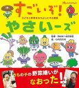 すごいぞ!やさいーズ 子どもと野菜をなかよしにする図鑑 (Orange page mook) KAMAKIRI