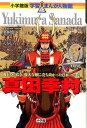 真田幸村 義をつらぬき 強大な敵に立ち向かった日本一の兵 (小学館版学習まんが人物館) 山本博文