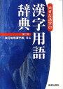 大きな活字の漢字用語辞典〔第2版〕 [ 新星出版社 ]