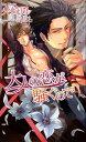 大人の恋が騒ぐので (AZ novels) [ 火崎勇 ]