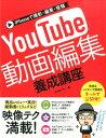 YouTube動画編集養成講座 [ SHIN-YU ]