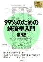99%のための経済学入門第2版 [ 山田博文 ]