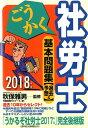 ごうかく社労士基本問題集〈2018年版〉 過去&予想 [ 秋保 雅男 ]