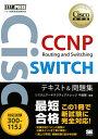 CCNP Routing and Switching SWITCHテキスト&問題 対応試験300-115J (Cisco教科書) [ システムアーキテクチュアナレッジ ]