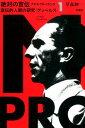 絶対の宣伝(1) ナチス・プロパガンダ 宣伝的人間の研究ゲッベルス [ 草森紳一 ]