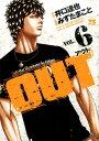 OUT(6) [ みずたまこと ]