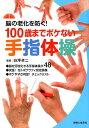 100歳までボケない手指体操 脳の老化を防ぐ! 白澤卓二