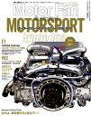 モータースポーツのテクノロジー(2016→2017)