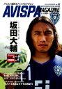 AVISPA MAGAZINE(vol.03(2016.NOV) アビスパ福岡オフィシャルマガジン (メディアパルムック)
