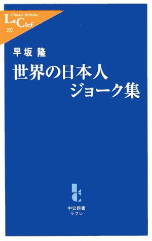 世界の日本人ジョーク集 [ 早坂隆 ]...:book:11564666