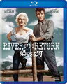 帰らざる河【Blu-ray】