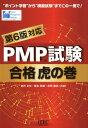 PMP試験合格虎の巻第6版対応 [ 吉沢正文 ]