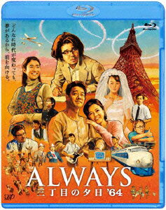 ALWAYS 三丁目の夕日 '64【Blu-ray】 [ 吉岡秀隆 ]...:book:15885661