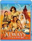 ALWAYS 三丁目の夕日 ''64【Blu-ray】 [ 吉岡秀隆 ]
