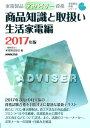 商品知識と取扱い(生活家電編 2017年版) 家電製品アドバイザー資格 (家電製品資格シリーズ) [