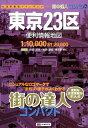 東京23区便利情報地図3版