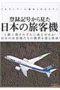 登録記号から見た日本の旅客機
