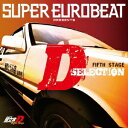 SUPER EUROBEAT presents 頭文字[イニシャル]D Fifth Stage D SELECTION [ (アニメーション) ]