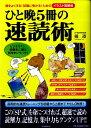 ひと晩5冊の速読術 [ 橘遵 ]