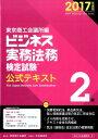 ビジネス実務法務検定試験2級公式テキスト〈2017年度版〉 [ 東京商工会議所 ]