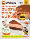 殿堂入りレシピも大公開!クックパッドの大人気ホットケーキミックスのお菓子108