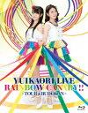 ゆいかおり LIVE「RAINBOW CANARY!!」 〜ツアー&日本武道館〜【Blu-ray】 [ ゆいかおり ]