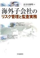 海外子会社のリスク管理と監査実務