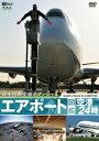 エアポート図鑑・空港24時 [成田国際空港オフィシャル] [ (趣味/教養) ]