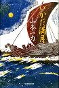 いかだ満月 (角川時代小説倶楽部) [ 山本一力 ]