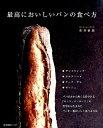 最高においしいパンの食べ方 [ 菅井悟郎 ]