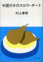 中国行きのスロウ・ボート改版 (中公文庫)
