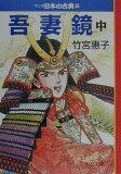 マンガ日本の古典(15)