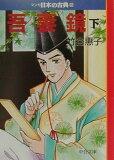 マンガ日本の古典(16)