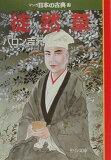 マンガ日本の古典(17)