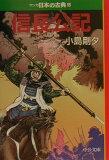 日本经典漫画(22)[マンガ日本の古典(22)]