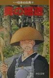 日本经典漫画(25)[マンガ日本の古典(25)]