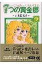 7つの黄金郷(エルドラド)(6) (中公文庫コミック版) [ 山本鈴美香 ]