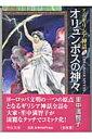 マンガギリシア神話(1)