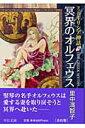 マンガギリシア神話(3)
