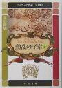 デルフィニア戦記(第3部 〔3〕) 動乱の序章 3 (中公文庫) [ 茅田砂胡 ]