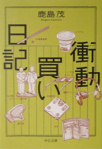 衝動買い日記 (中公文庫) [ 鹿島茂 ]の商品画像
