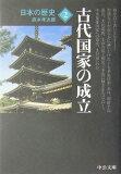 【】日本的历史(2)修订[日本の歴史(2)改版]