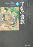 日本の歴史(5)改版