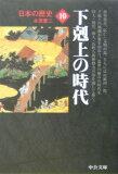 [日本历史](10)修订[【】日本の歴史(10)改版]