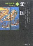 [日本历史](14)修订[日本の歴史(14)改版]