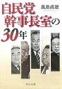 自民党幹事長室の30年 (中公文庫) [...