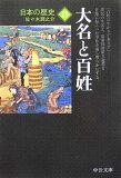 日本の歴史(15)改版