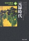 日本の歴史(16)改版