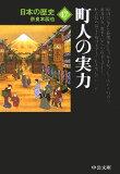日本の歴史(17)改版